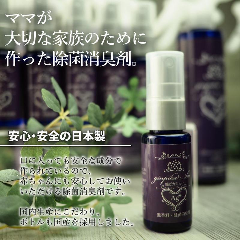 銀ピカシュー~ママが大切な家族のために作った除菌消臭剤~ 30ml