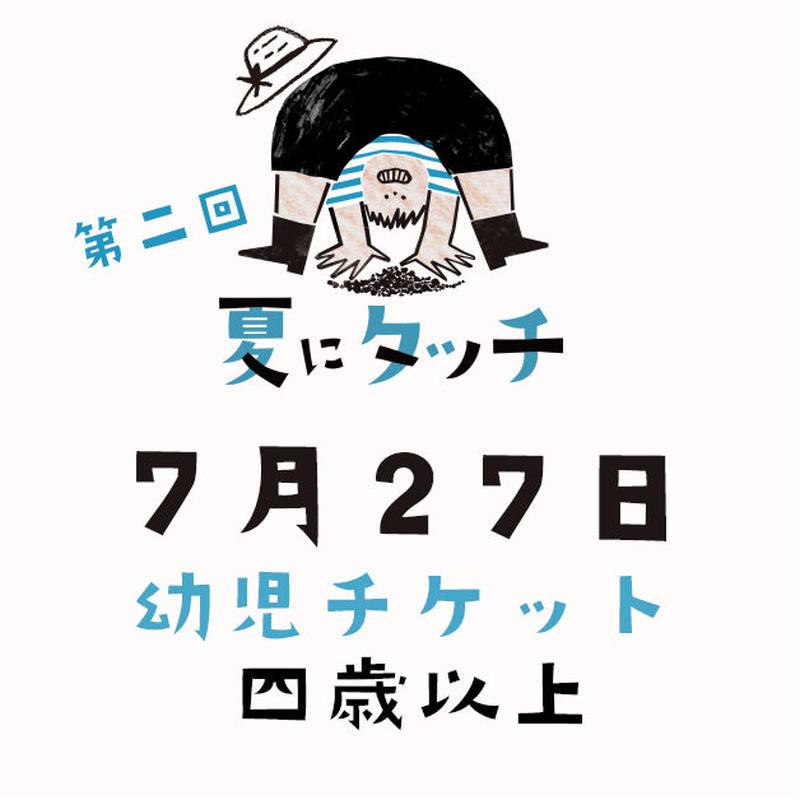 【7/27(土)開催】第二回 夏にタッチ 幼児チケット(4歳以上)