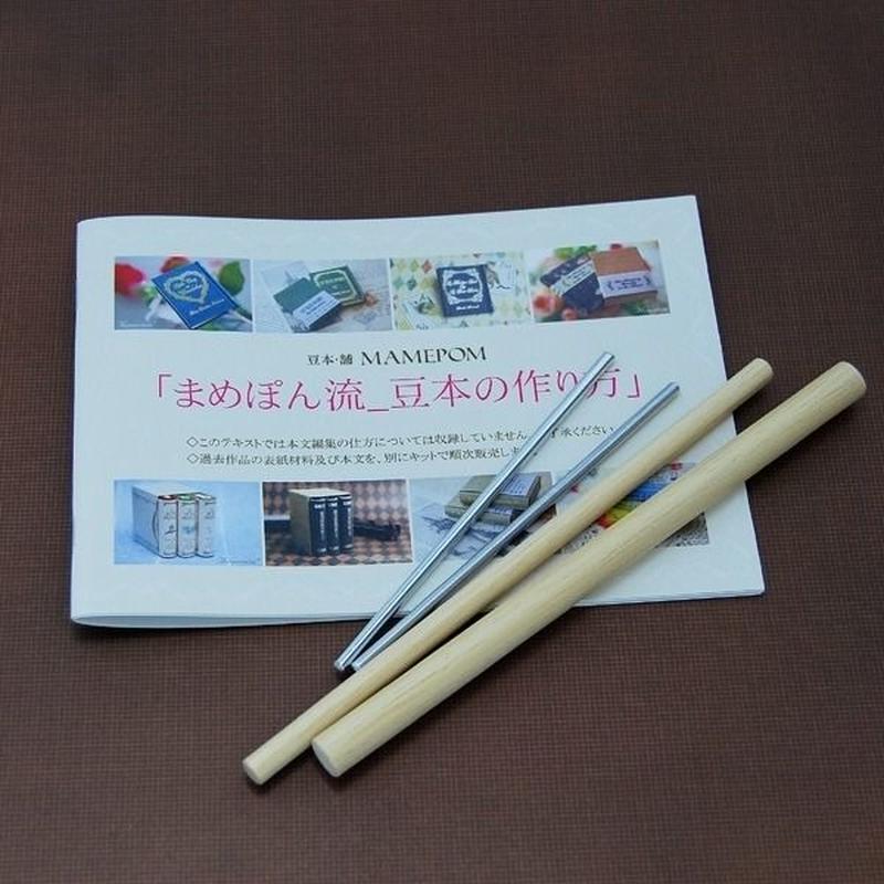 「まめぽん流_豆本の作り方」冊子