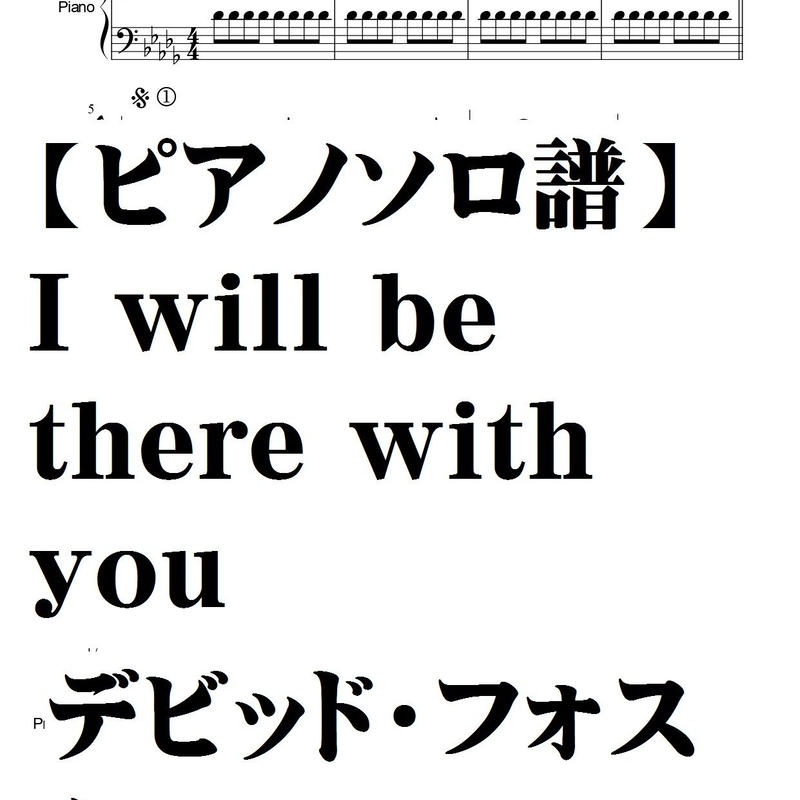 【ピアノソロ譜】I will be there with you/デビッド・フォスター