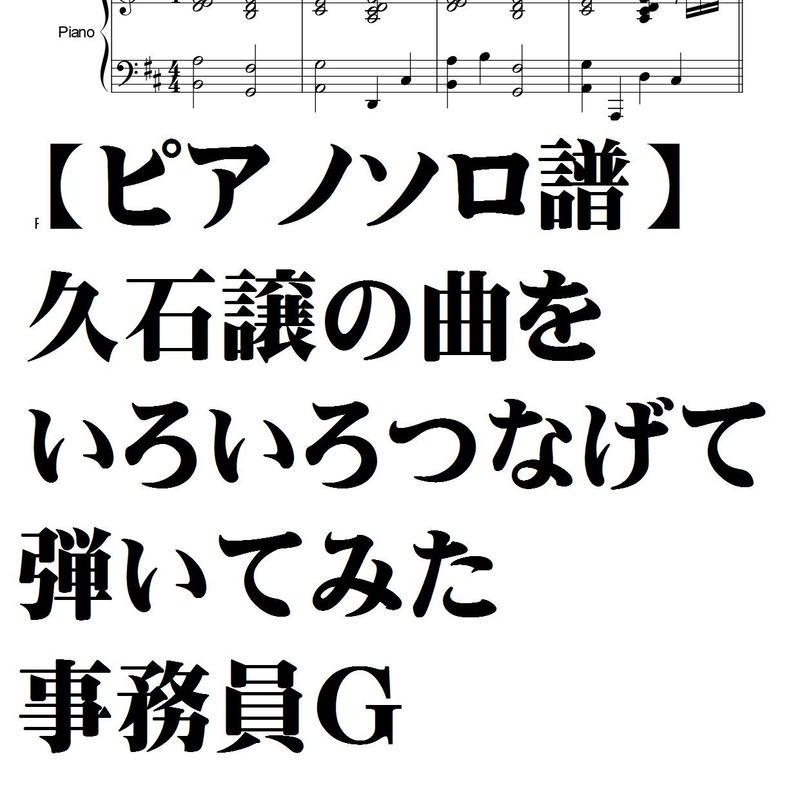 【ピアノソロ譜】久石譲の曲をいろいろつなげて弾いてみた・事務員G