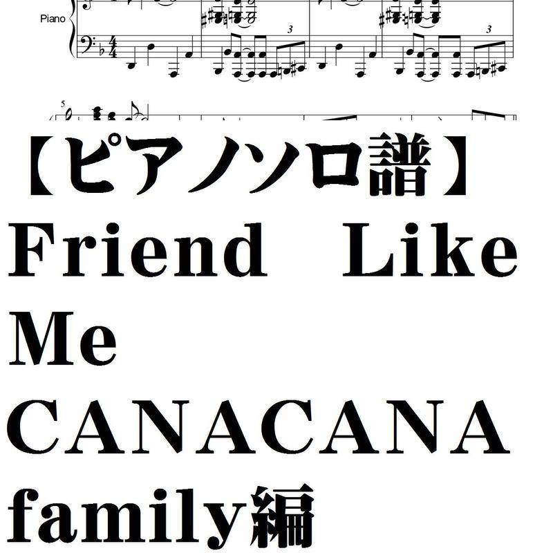 【CANACANAfamily編】Friend Like me/ピアノソロ完全コピー譜