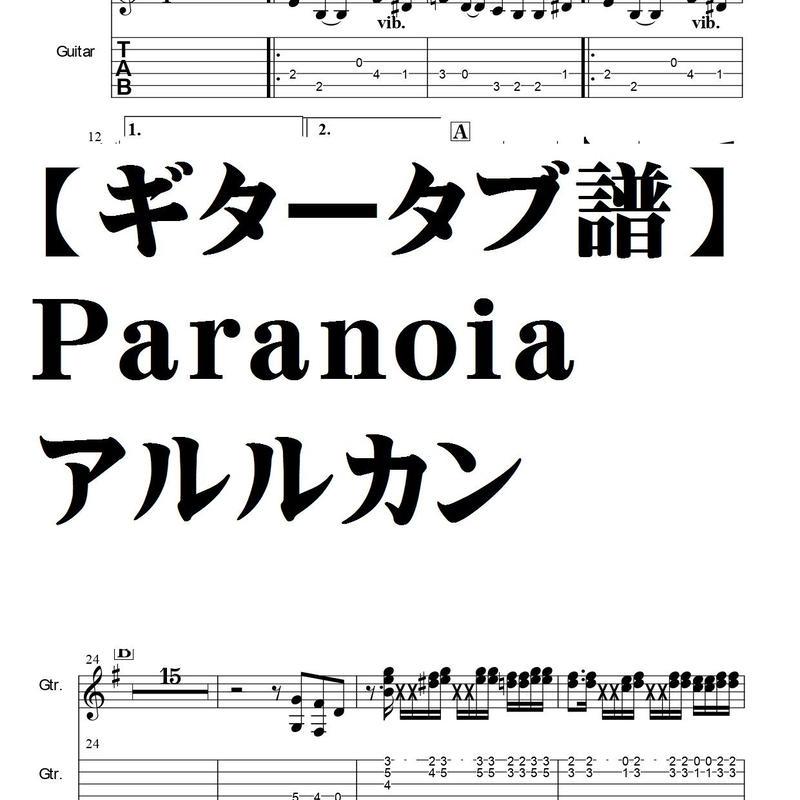 【リードギタータブ譜】paranoia/アルルカン