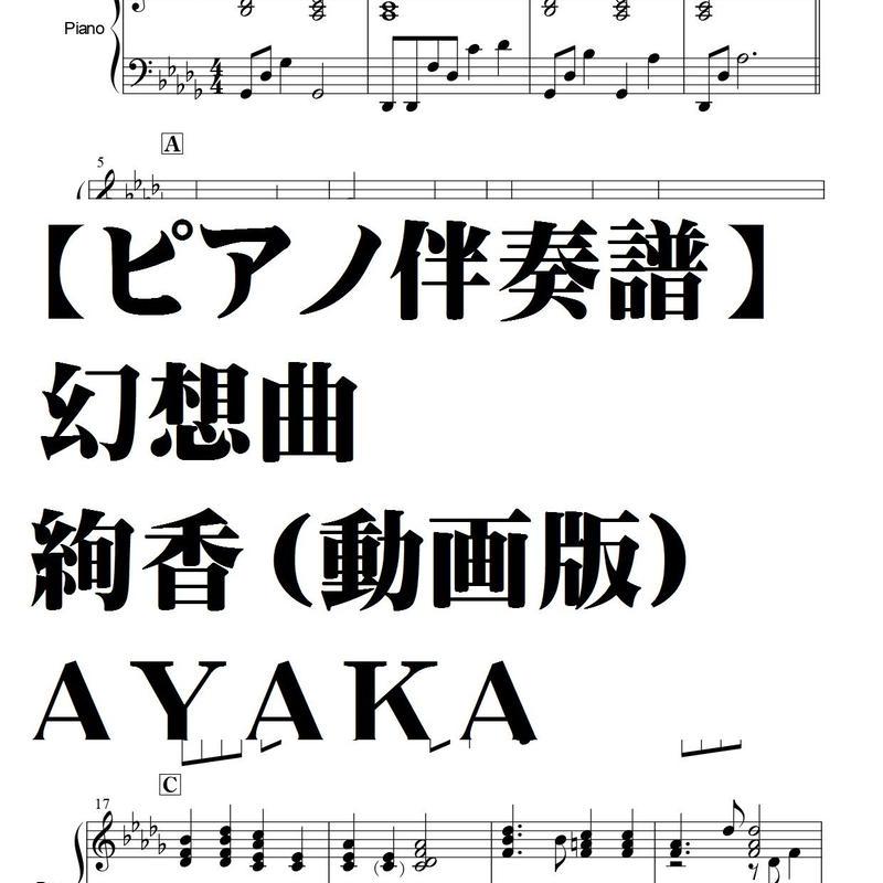 【ピアノ伴奏譜】幻想曲/AYAKA