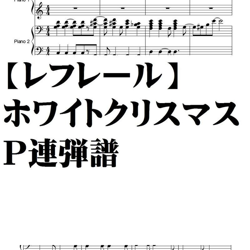 【レフレール】ホワイトクリスマス