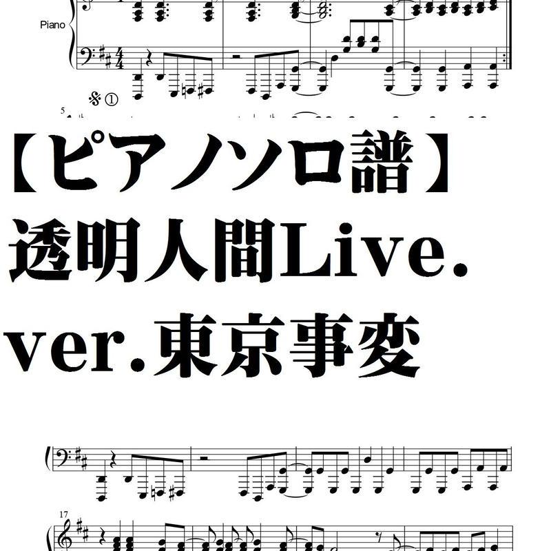 【東京事変】透明人間Live.verピアノソロ譜・椎名林檎