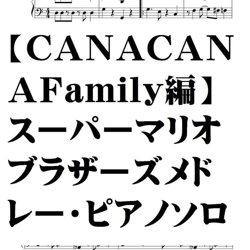 【CANACANAFamily編】スーパーマリオブラザーズメドレー完全コピー譜