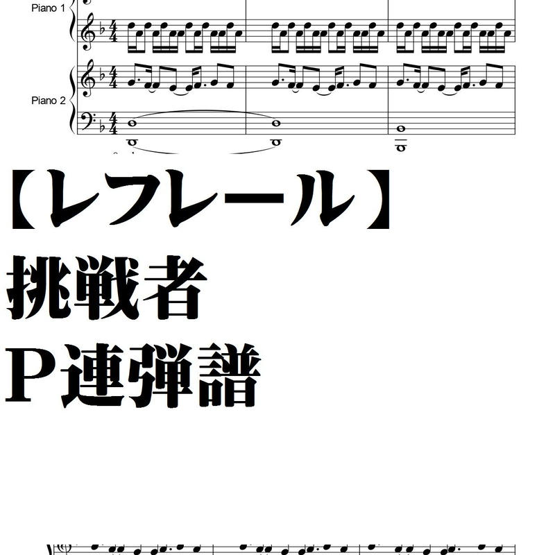 【レフレール】挑戦者・P連弾譜