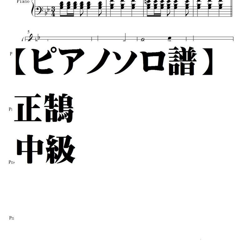 【ピアノソロ譜】正鵠 中級程度