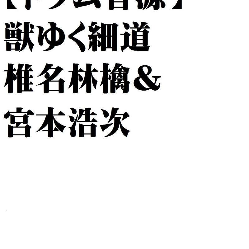 【ドラム音源獣ゆく細道・椎名林檎&宮本浩次