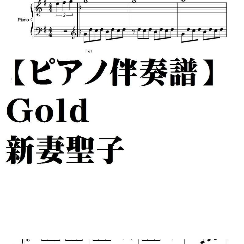 【ピアノ伴奏譜】Gold/新妻聖子