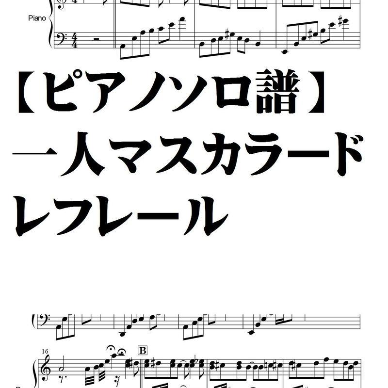 【ピアノソロ譜】一人マスカラード・レフレール