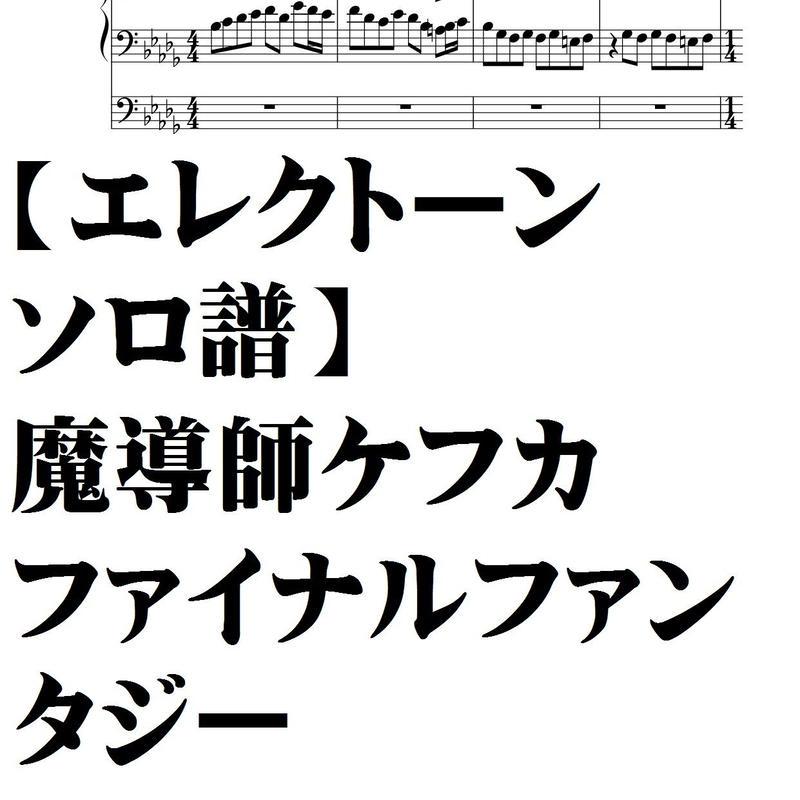【エレクトーンソロ譜】魔導師ケフカ・ファイナルファンタジー