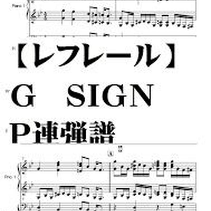 【レフレール】G SIGN P連弾譜