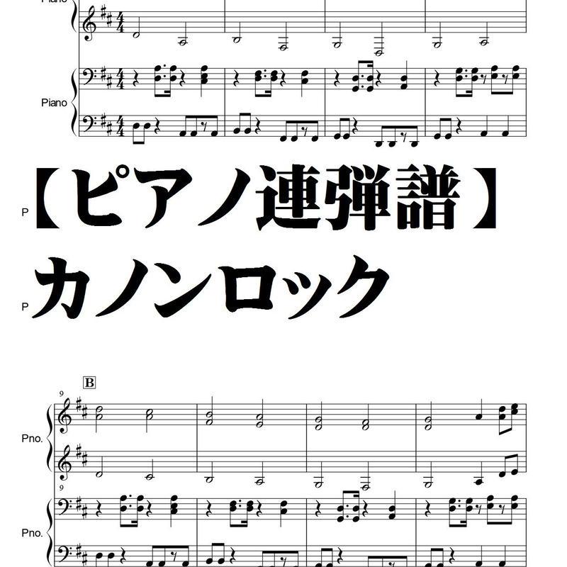 【ピアノ連弾】カノンロック