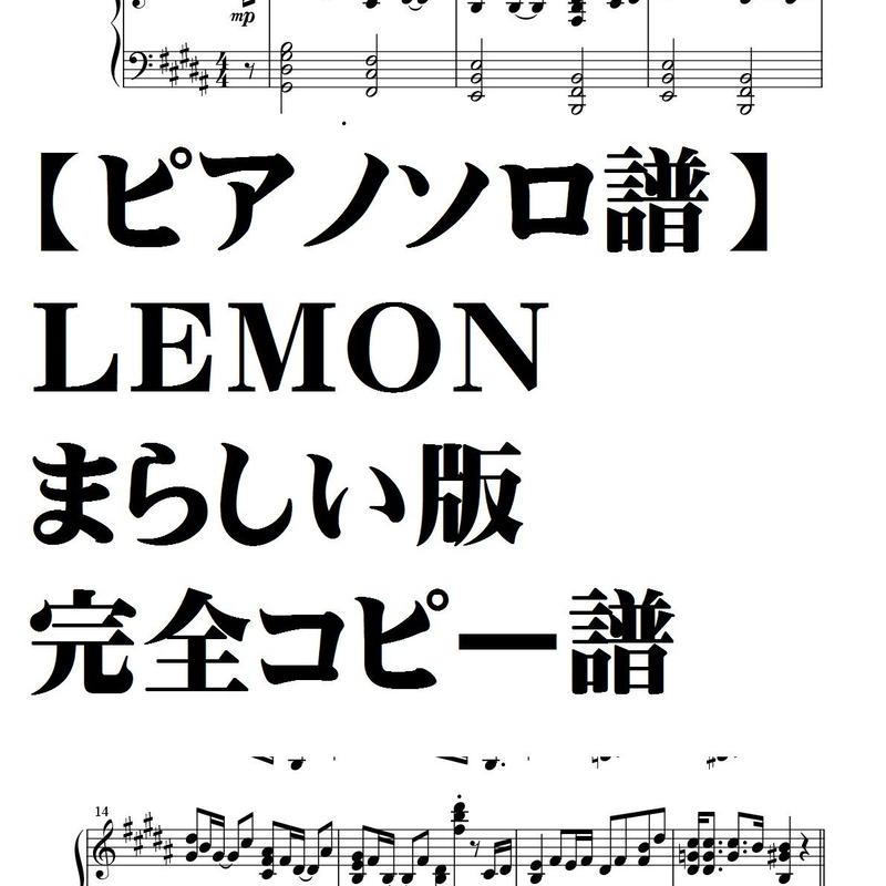 【まらしい版】LEMON ピアノソロ譜
