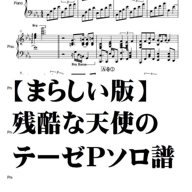 【まらしい版】残酷な天使のテーゼ Pソロ譜
