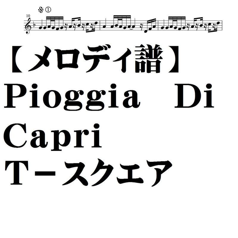 【メロディ譜】Piggia Di Capri/T-スクエア