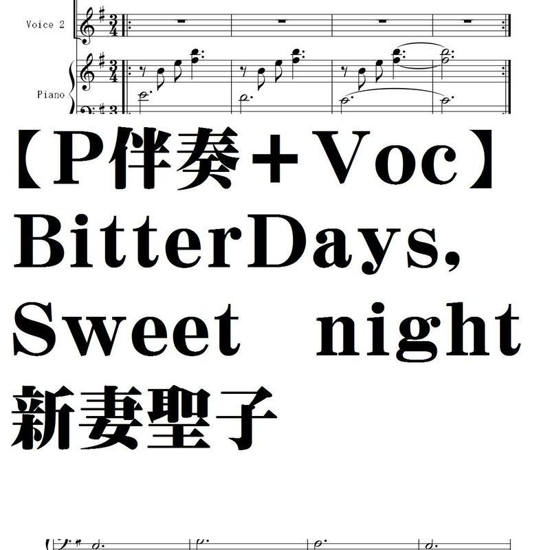 【ピアノ伴奏+Vocal】BitterDays,Sweet Night/新妻聖子