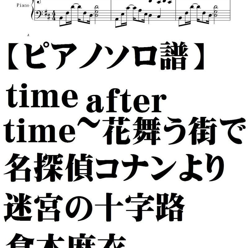 【ピアノソロ譜】time after time~花舞う街で・名探偵コナンより迷宮の十字路