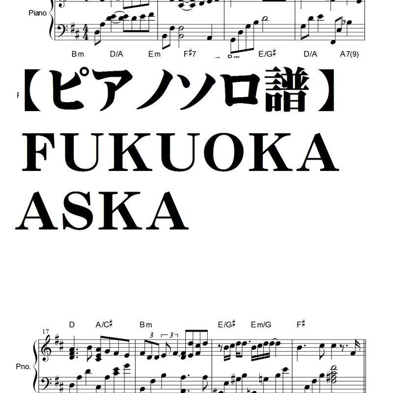 【ピアノソロ譜】FUKUOKA/ASKA