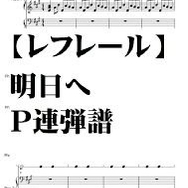 【レフレール】明日へ P連弾譜