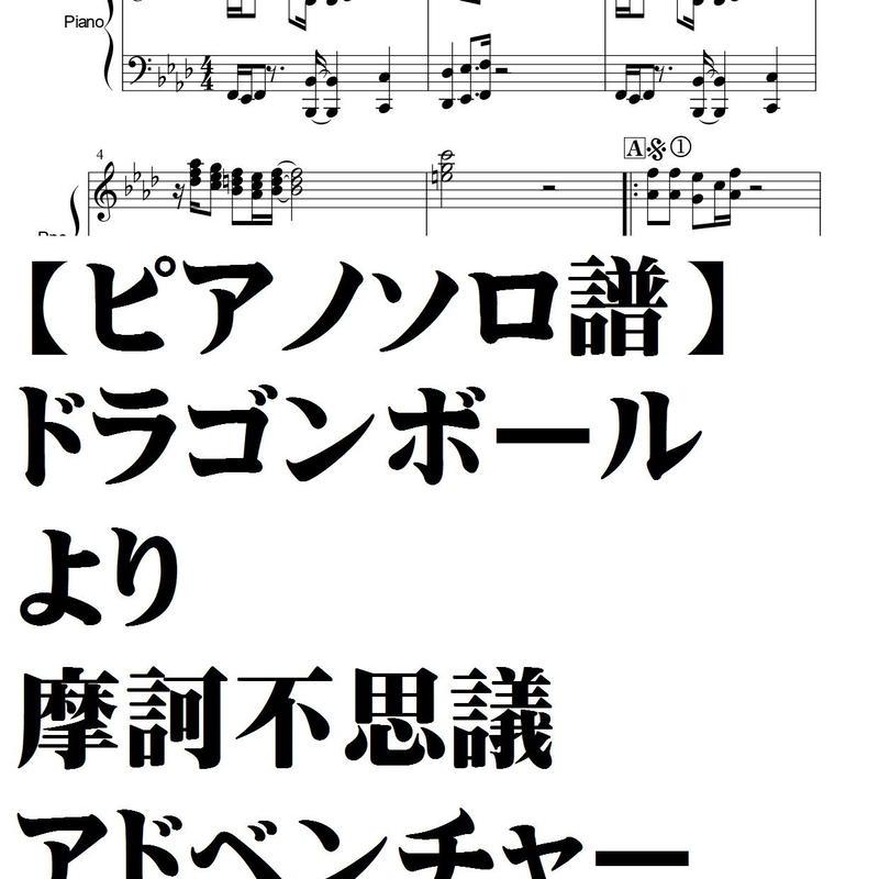 【ピアノソロ譜】ドラゴンボールより摩訶不思議アドベンチャー