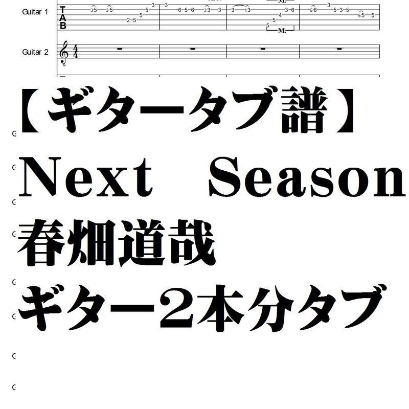 【ギタータブ譜】Next season 春畑道哉
