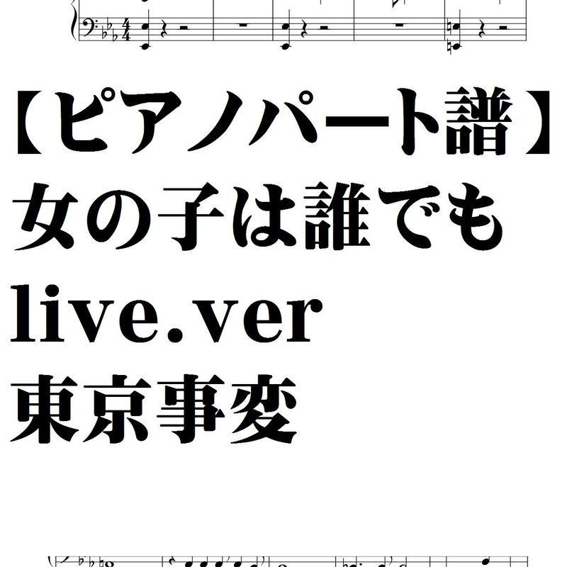 【ピアノパート譜】女の子は誰でも・Live ver /東京事変・椎名林檎