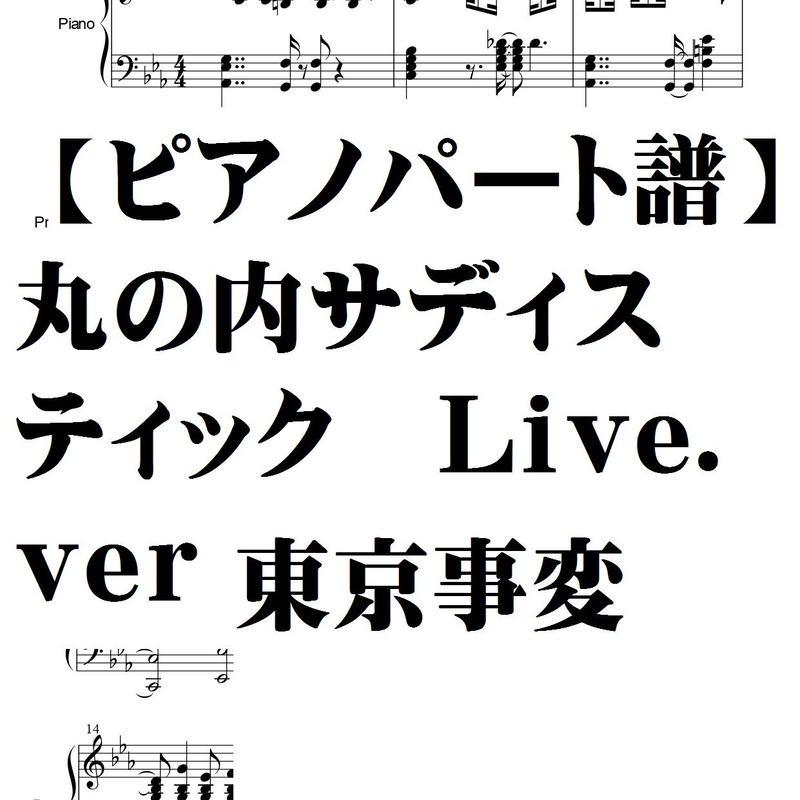 【ピアノパート譜】丸の内サディスティック Live.ver 東京事変
