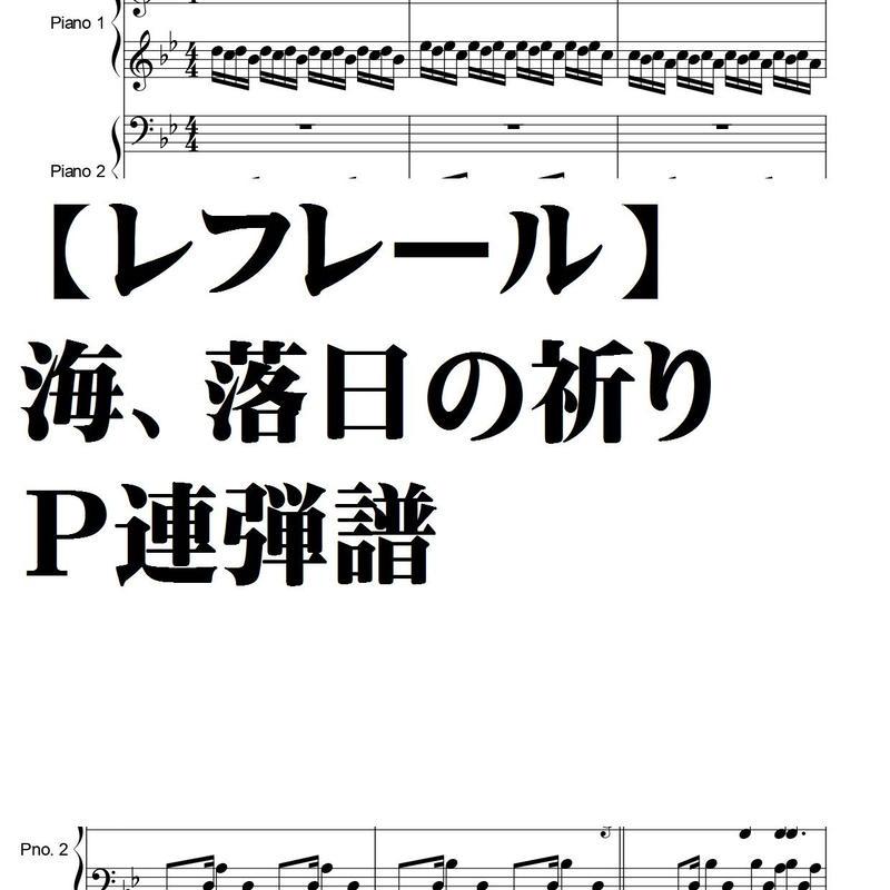 【レフレール】海、落日の祈り・P連弾譜