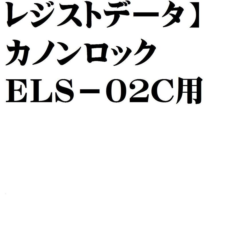 【エレクトーンレジストデータ】カノンロック ELS-02C用