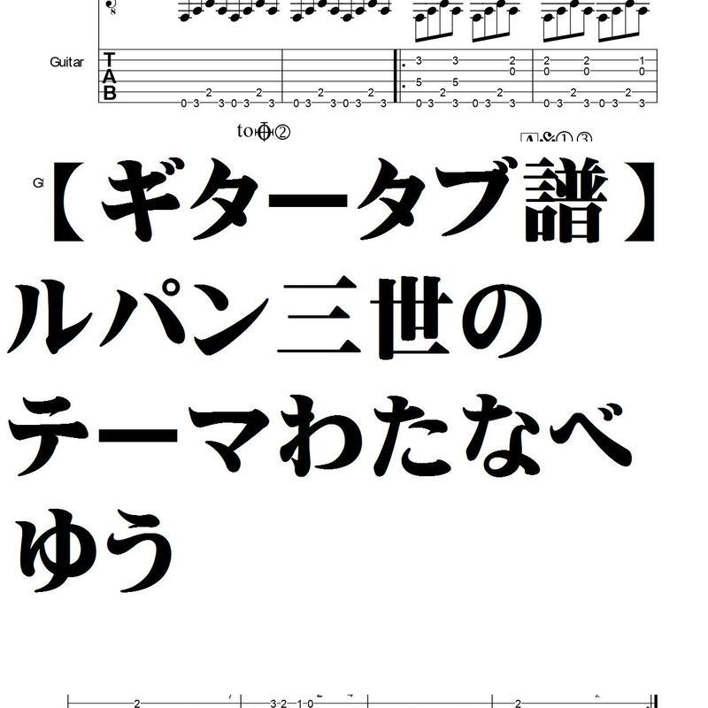 【ギタータブ譜】ルパン三世のテーマ・わたなべゆう