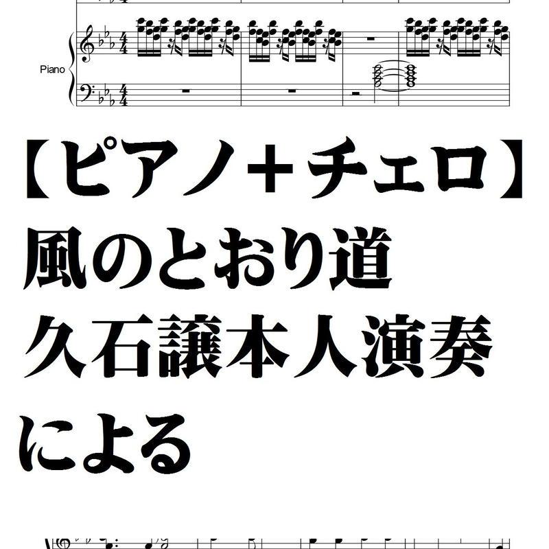 【ピアノ+チェロ】風のとおり道、久石譲本人演奏による