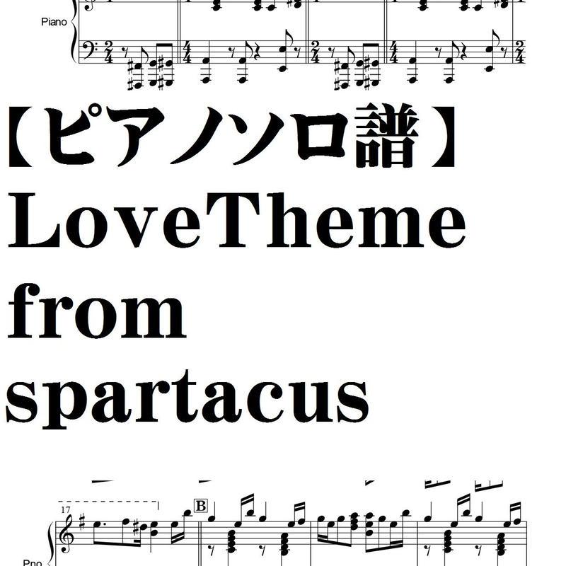【ピアノソロ譜】Love Theme from Spartacus