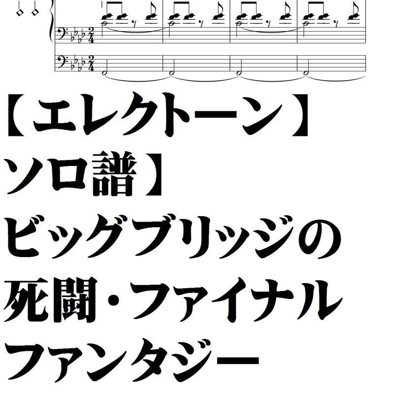 【エレクトーンソロ譜】ビッグブリッジの死闘・ファイナルファンタジー