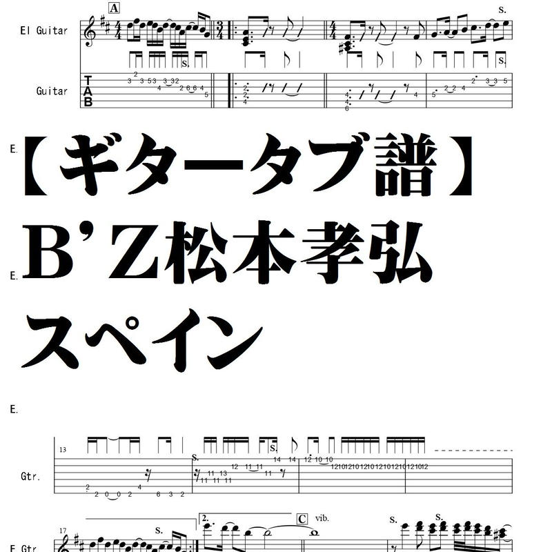 【ギタータブ譜】B'Z 松本孝弘「スペイン」