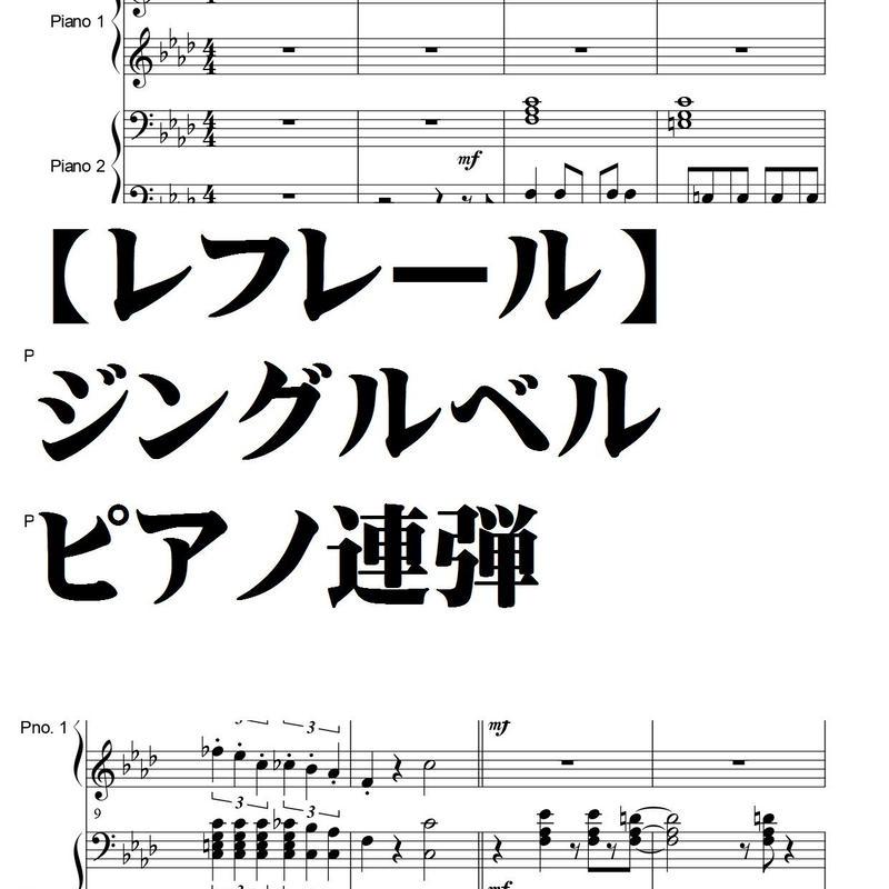 【レフレール】ジングルベル・P連弾譜