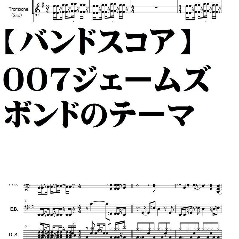 【バンドスコア】007/ジェームズボンドのテーマ