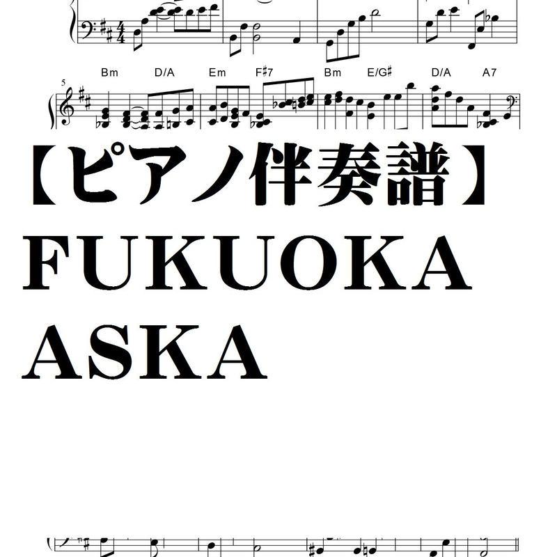 【ピアノ弾き語り譜】FUKUOKA/ASKA・中級