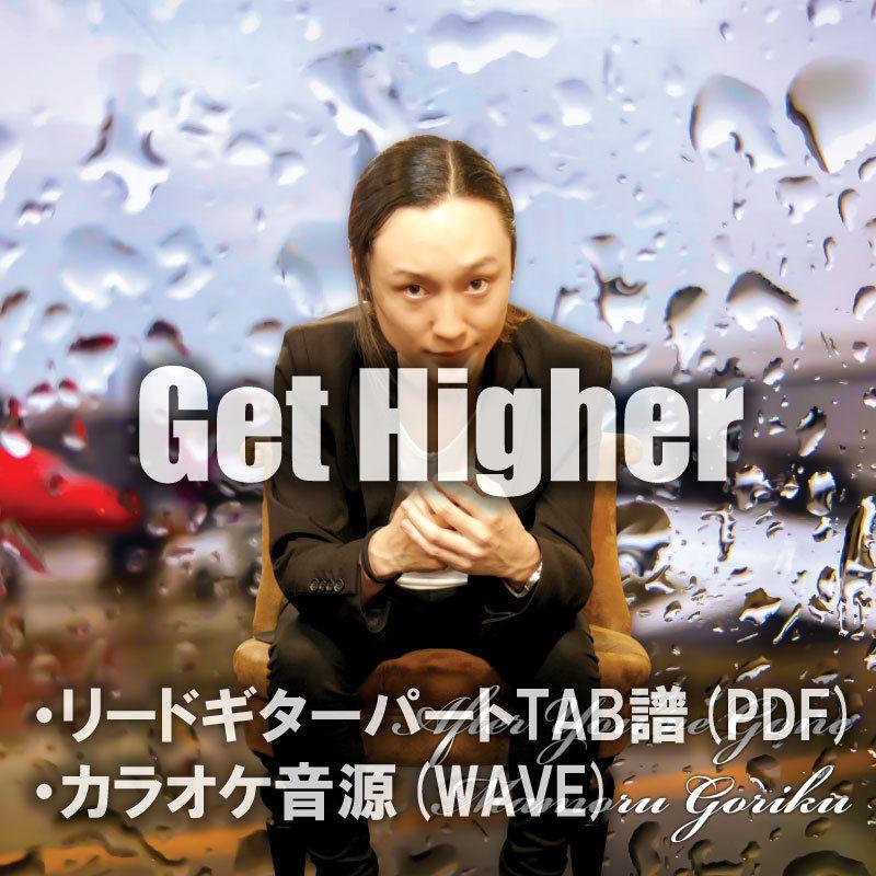 Get Higher TAB譜&カラオケ音源