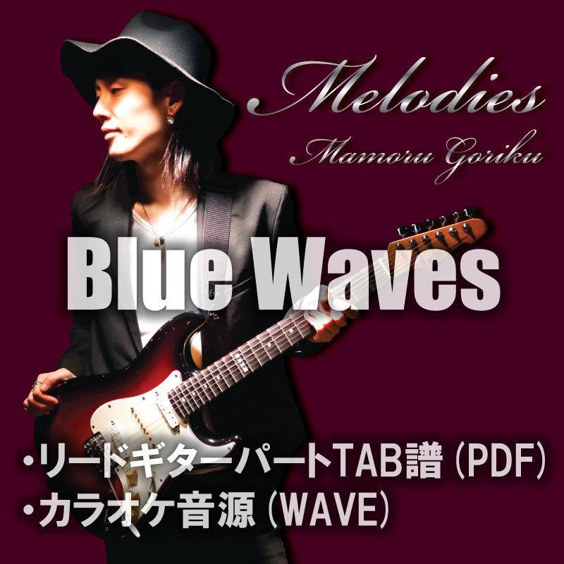 Blue Waves TAB譜&カラオケ音源