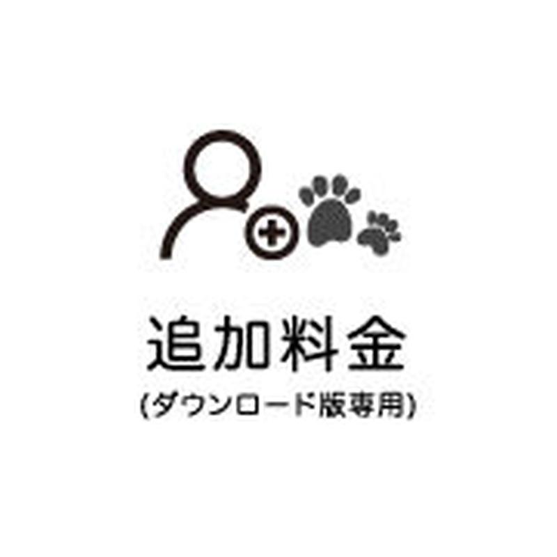 【ダウンロード版専用】人物・ペット追加料