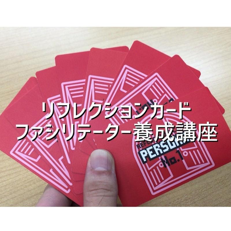 【5月開催@東京日本橋】リフレクションカードファシリテーター養成講座