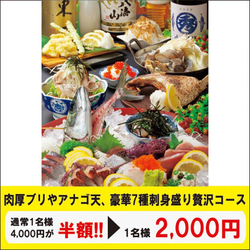 丸秀鮮魚店 大橋店