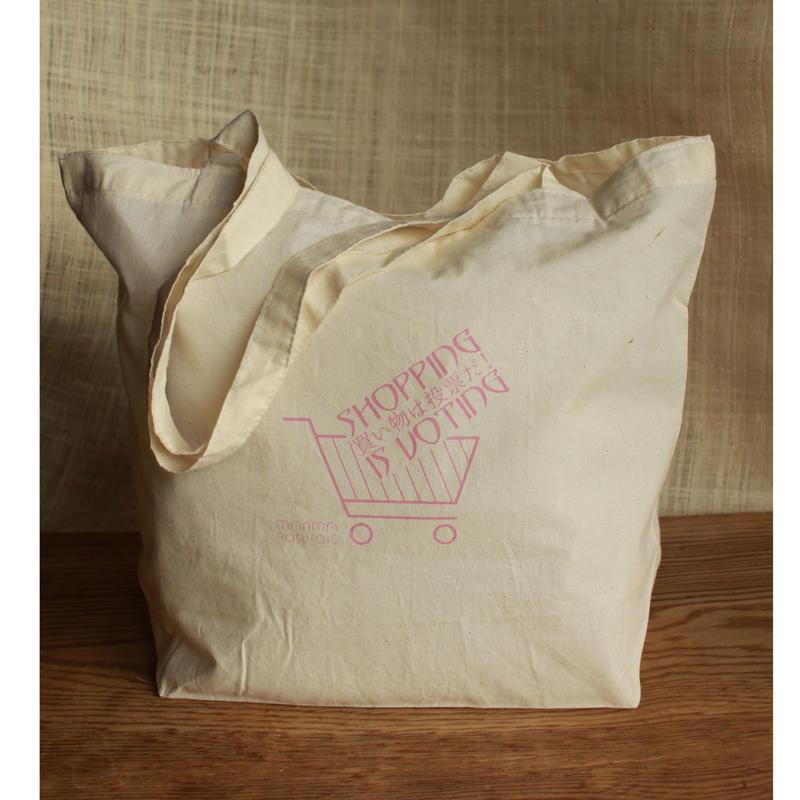 ☆ お買い上げ1万円以上で選べるプレゼント☆ 買い物は投票だ!コットンエコバッグ