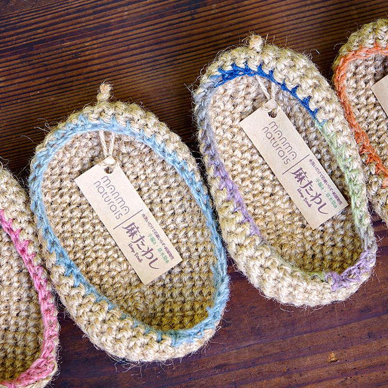 麻たわし *手編み・国内フェアトレード*
