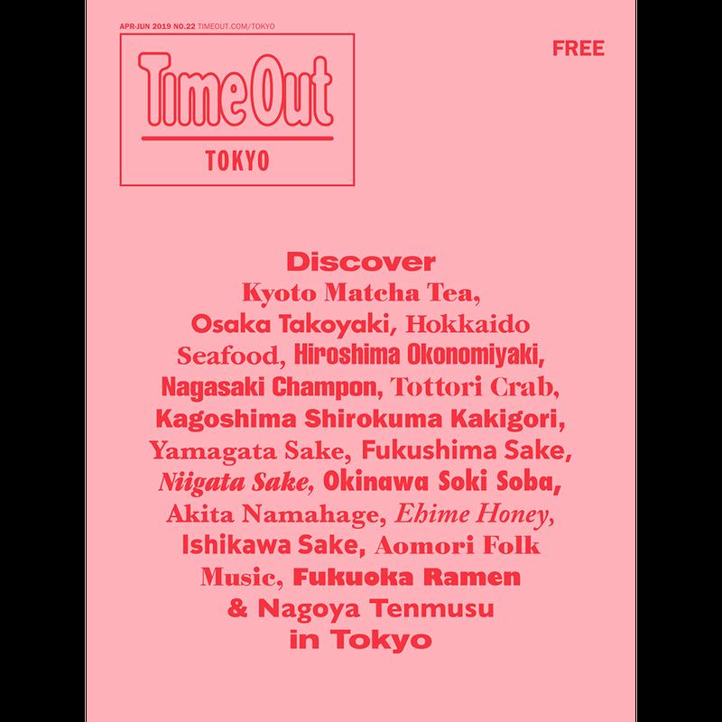 タイムアウト東京マガジン第22号/Time Out Tokyo Magazine NO.22