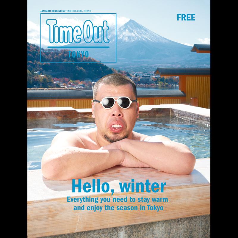 タイムアウト東京マガジン第17号/Time Out Tokyo Magazine NO.17