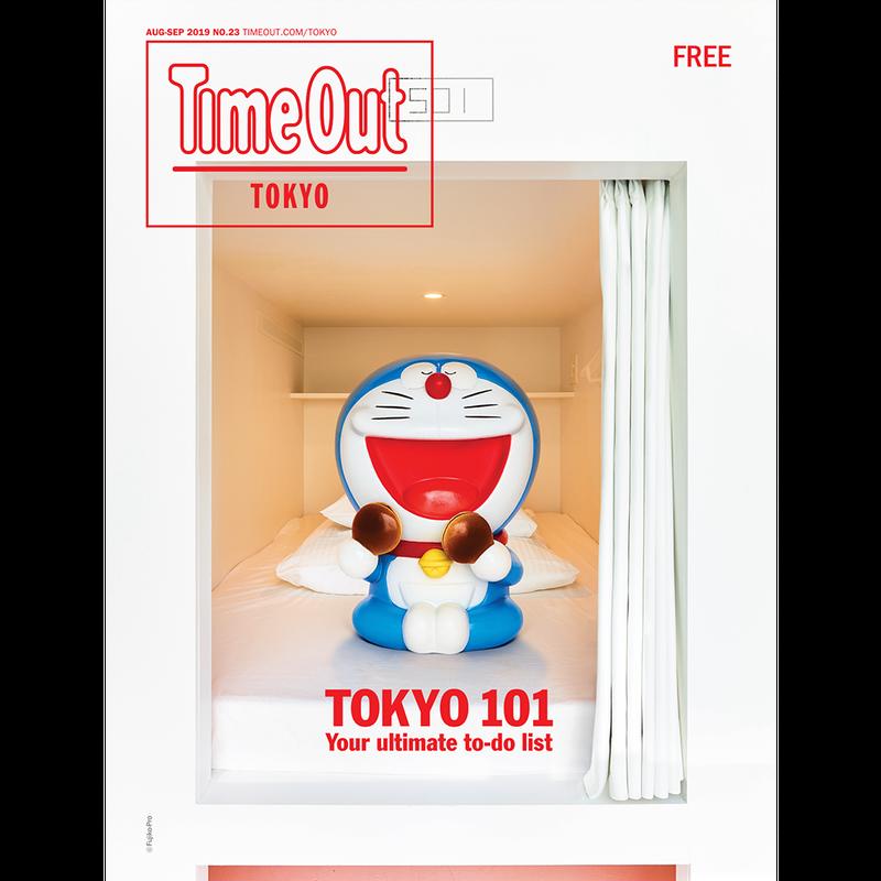 タイムアウト東京マガジン第23号/Time Out Tokyo Magazine NO.23